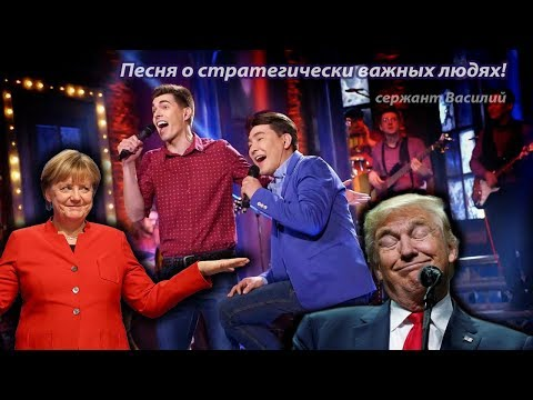 Песня о стратегически важных людях   сержант Василий   Василий - самый важный человек