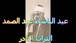 تحميل اغاني عبد الباسط عبد الصمد تلاوة رائعة جدا MP3