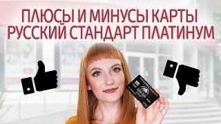 Обзор кредитной карты Platinum от банка Русский Стандарт. Плюсы и минусы, стоит ли открывать?