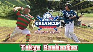 軟式野球の頂上・東京バンバータと対決!3種類のエグイ変化球を操る元パナソニック投手と対戦