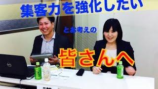 観光業、飲食店、小売店の為の「集客力強化セミナー」に行ってみましょう!東伊豆北川温泉星ホテル