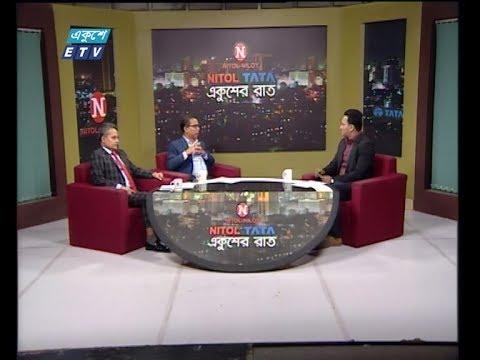 Ekusher Raat || বিষয়: রাজনীতির সময় অসময় || আলোচক: আমিনুল ইসলাম আমিন, উপ প্রচার সম্পাদক, বাংলাদেশ আওয়ামী লীগ || শেখ রবিউল আলম, সদস্য, জাতীয় নির্বাহী কমিটি, বিএনপি || 12 February 2020
