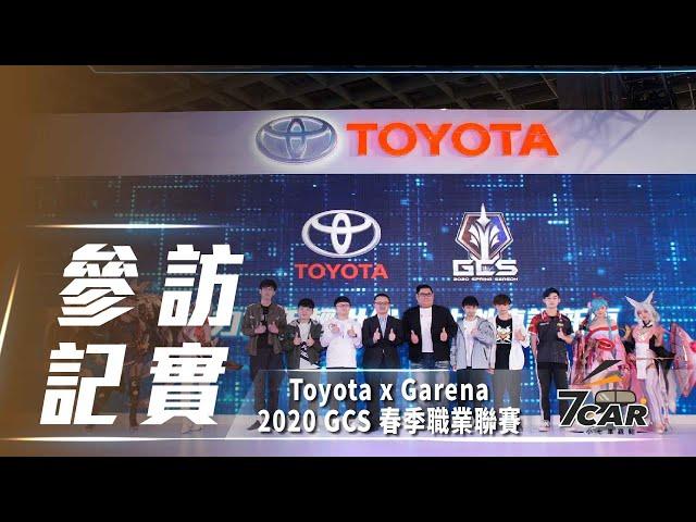 Toyota x《Garena傳說對決》2020 GCS 春季職業聯賽開幕記者會
