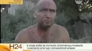 Ополченцы взяли в плен танковую бригаду Украинской армии Луганск УКРАИНА