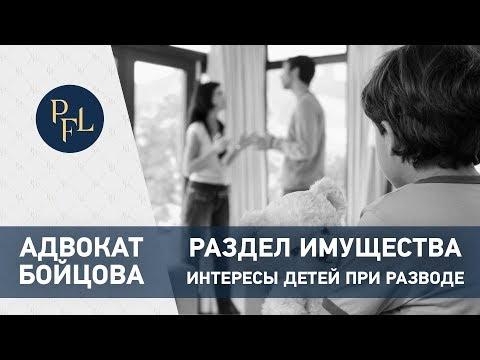 Раздел имущества супругов и интересы детей при разводе. Адвокат Бойцова о разделе имущества 16+
