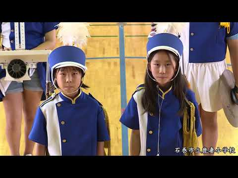 ?鹿妻小学校鼓笛隊