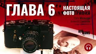 "Книга ""Настоящая фотография""| Глава 6 | Объектив , Фотопленка, ISO и фотоаппарат"