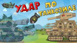 A blow to Tankozilla. Cartoons about tanks