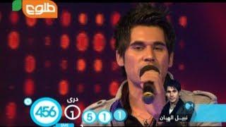 Afghan Star Top 9 Voting Promo - 1
