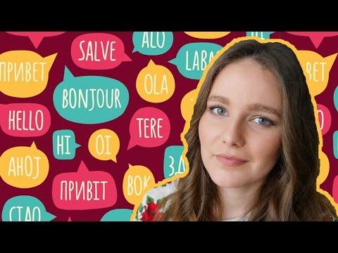 Как учить иностранные языки?! || Общие советы || Материалы для изучения немецкого