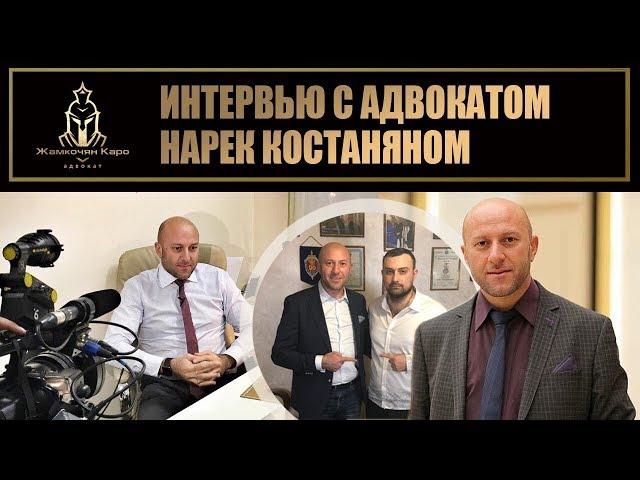 Интервью с известным московским адвокатом Нареком Костаняном!