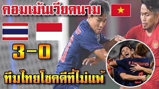 คอมเม้นเวียดนาม หลังทีมชาติไทยบุกอัดอินโดนีเซียคาถิ่น 3-0 ฟุตบอลโลกรอบคัดเลือก โซนเอเชีย