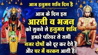 Shani Chalisa and Hanuman Aarti