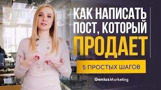 Как написать пост, который 100% продает? #geniusmarketing