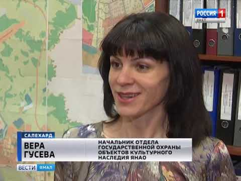 Культурное наследие Ямала официально расширилось: 3 объекта теперь находятся под охраной государства