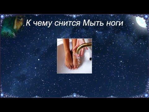 К чему снится Мыть ноги (Сонник)