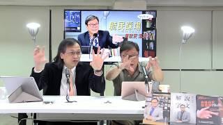 黃毓民 毓民踩場 180809 ep1015 p2 of 2 林鄭應立即解散港鐵董事局
