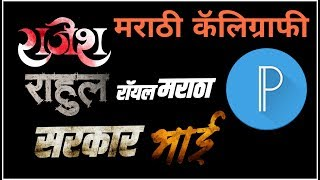 marathi calligraphy fonts for pixellab - Free Online Videos Best