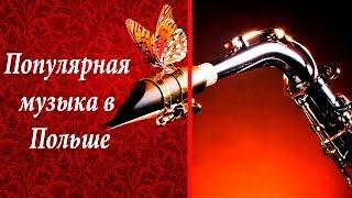 Популярная музыка в Польше