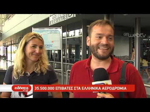 35.500.000 επιβάτες στα Ελληνικά αεροδρόμια   18/08/2019   ΕΡΤ