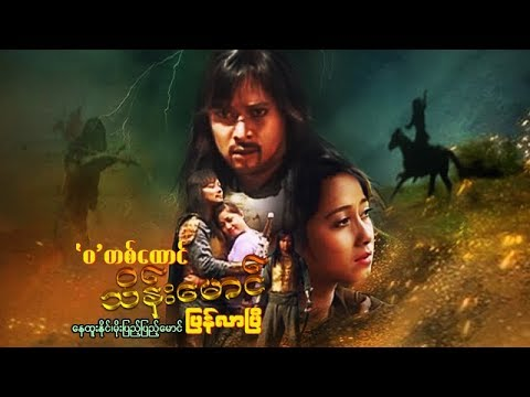 Myanmar Movie | Home