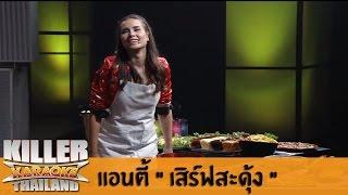 """Killer Karaoke Thailand - แอนตี้ """"เสิร์ฟสะดุ้ง"""" 02-06-14"""