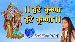 Hare Krishna Hare Krishna Devi Chitralekhaji