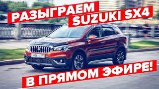✪ Разыграем в прямом эфире Suzuki SX4. Участвуй!