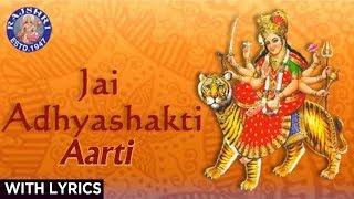 Jai Adhyashakti | Ambe Maa Ni Aarti with Lyrics | Sanjeevani