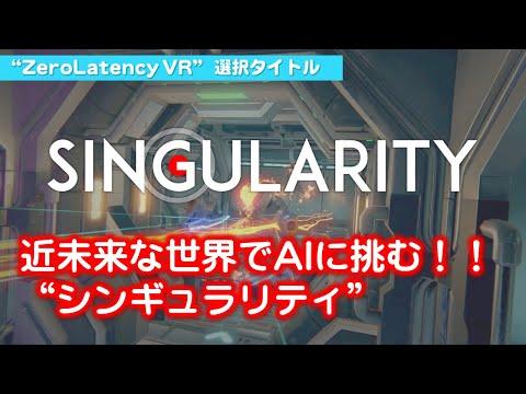 【東京ジョイポリス:1st Floor】ZeroLatency VR 選択タイトル② SINGULARITY(シンギュラリティ)