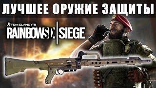 ЛУЧШЕЕ ОРУЖИЕ ЗАЩИТЫ??? Обзор: Пулемет Maestro. Rainbow Six Siege (Перевод)