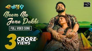Naam Na Jana Pakhi Video Song | নাম না জানা