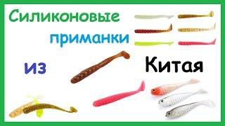 Съедобные приманки для рыбалки с алиэкспресс