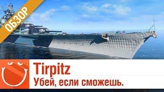Tirpitz убей, если сможешь - обзор - World of warships