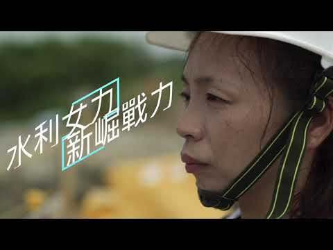 臺南女力「WOMAN'POWER-女力扎根.性平萌芽」完整版