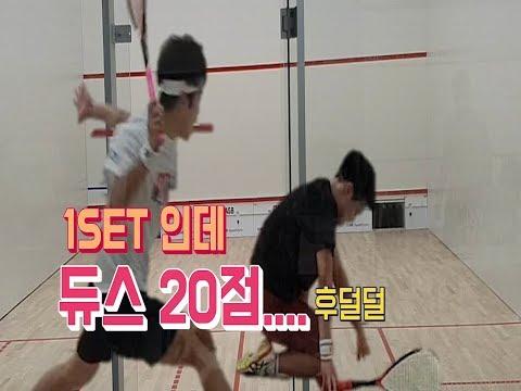 [영훈TV]2019 스쿼시 국가대표 상비군 평가전 1SET (이인우VS조영훈)
