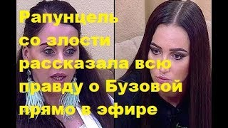 Рапунцель со злости рассказала всю правду о Бузовой прямо в эфире. ДОМ-2, Новости, ТНТ