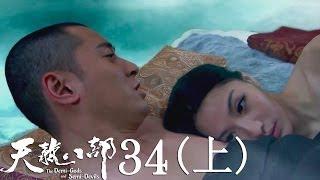 天龙八部 34(上) 童姥躲进西夏皇宫的冰窖 虚竹与裸女激情缠绵