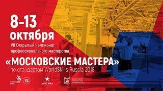 Открытый чемпионат «Московские мастера» по стандартам Worldskills Russia 2018 «Фотография» 09.10.18
