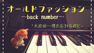 mqdefault - オールドファッション 「大恋愛~僕を忘れる君と」 back number ピアノで弾いてみた