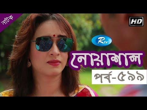 noashal ep 599                       rtv serial drama rtv