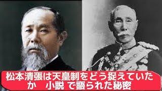 松本清張は天皇制をどう捉えていたか小説『象徴の設計』で語られた秘密