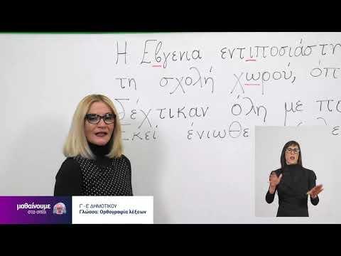 Γλώσσα | Ορθογραφία λέξεων | Γ΄ - Ε΄ Δημοτικού Επ. 91
