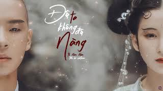[Vietsub] Độ Ta Không Độ Nàng - Tô Đàm Đàm | 渡我不渡她 - 苏谭谭 (Bản không rap)