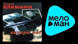 АНДРЕЙ КЛИМНЮК - БАЗАРА НЕТ / ANDREY KLIMNYUK - BAZARA NET