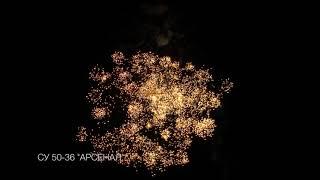"""Салют Арсенал, количество выстрелов: 36, калибр: 50 мм от компании Интернет-магазин пиртехнических изделий """"Fire Dragon"""" - видео"""