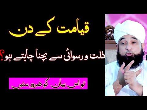 Qayamat Kay Din Zilat O Ruswai | Maulana Saqib Raza Mustafai 25 February 2019 | Islamic Central