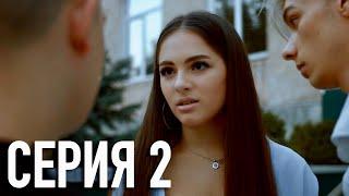 Моя Американская Сестра 2 — Серия 2   Сериал