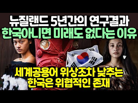 세계공용어 위상조차 낮추는 한국은 위협적인 존재