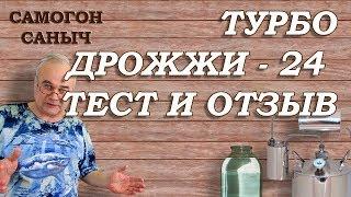 Турбо дрожжи - ТЕСТ и ОТЗЫВ / Самогоноварение для начинающих